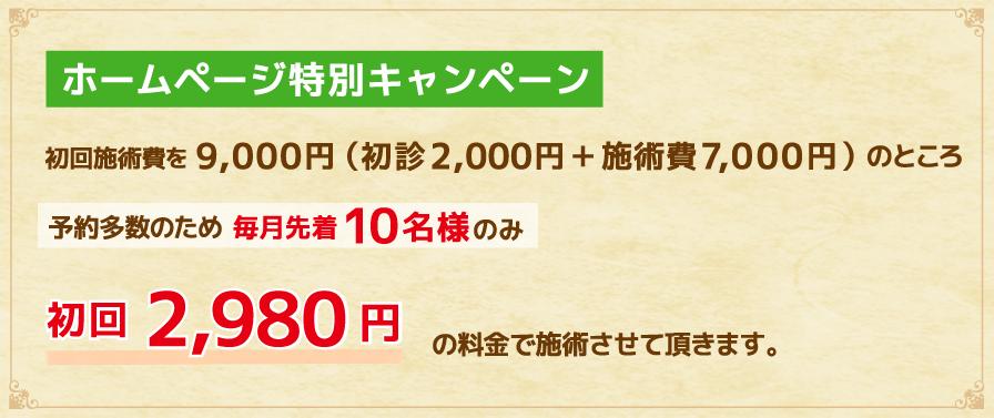 三重県-割引-クーポン