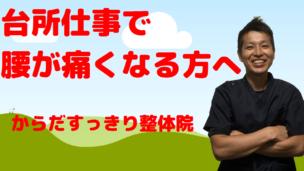 三重県‐腰痛‐台所